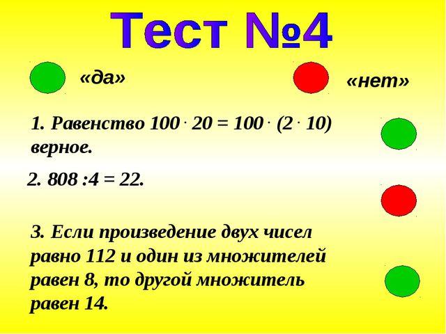 «да» «нет» 1. Равенство 100 . 20 = 100 . (2 . 10) верное. 2. 808 :4 = 22. 3....