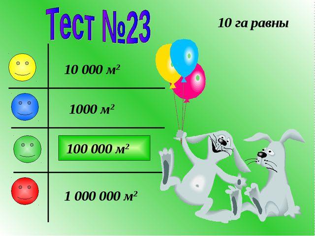 10 га равны 10 000 м2 100 000 м2 1000 м2 1 000 000 м2