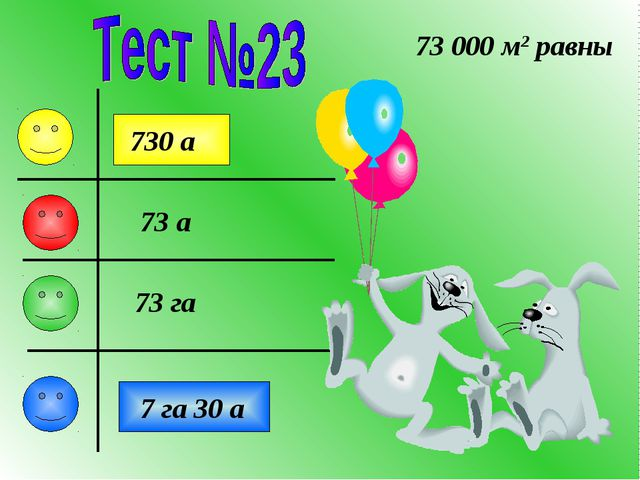 73 000 м2 равны 730 а 73 га 73 а 7 га 30 а