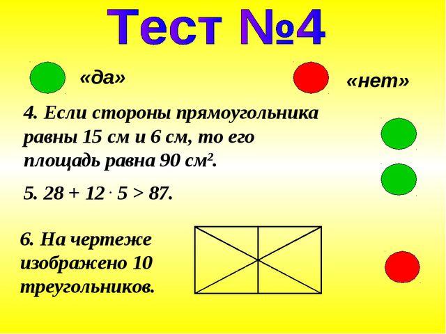 «да» «нет» 4. Если стороны прямоугольника равны 15 см и 6 см, то его площадь...
