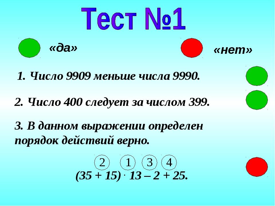 «да» «нет» 1. Число 9909 меньше числа 9990. 2. Число 400 следует за числом 39...