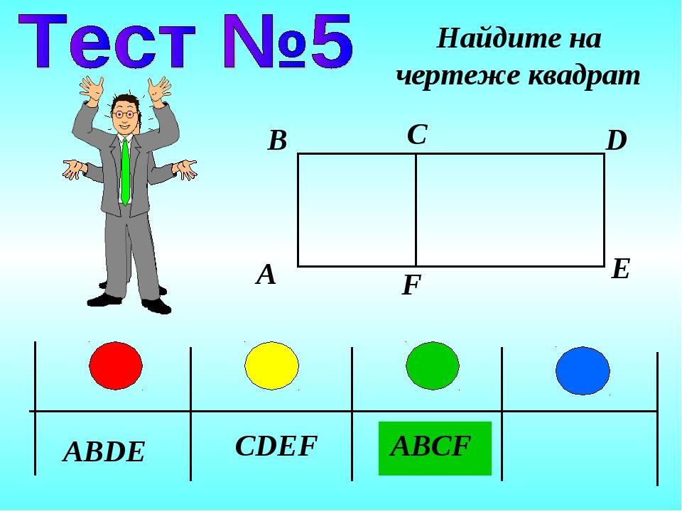 ABDE CDEF ABCF Найдите на чертеже квадрат D A B C E F