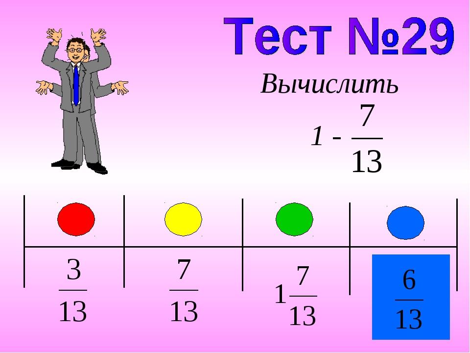 Вычислить 1 -