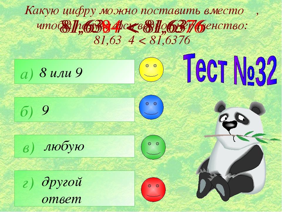 а) б) в) 8 или 9 9 любую Какую цифру можно поставить вместо  , чтобы получил...