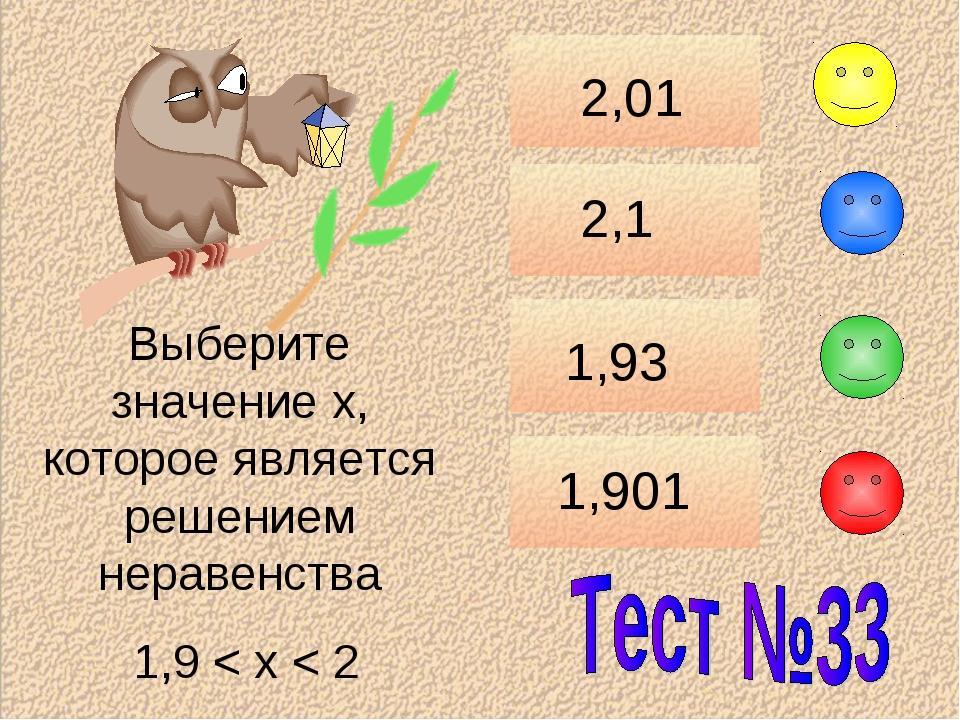 2,01 2,1 1,93 1,901 Выберите значение x, которое является решением неравенств...