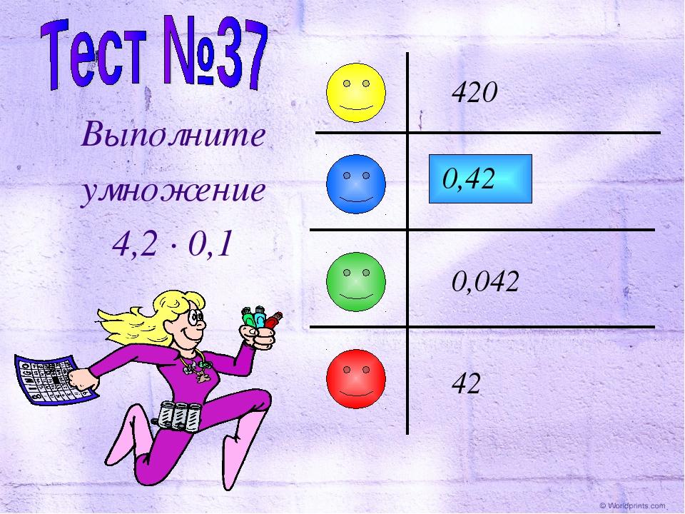 Выполните умножение 4,2 · 0,1 0,42 420 0,042 42
