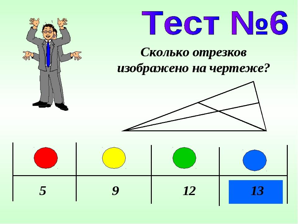 5 9 12 13 Сколько отрезков изображено на чертеже?