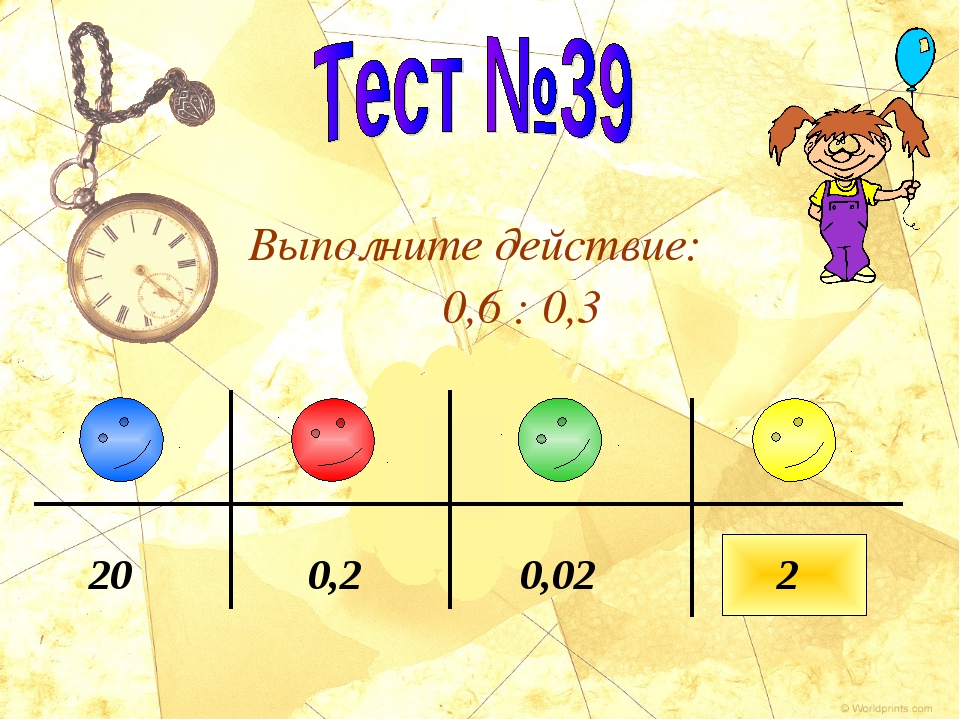 Выполните действие: 0,6 : 0,3 2 0,02 0,2 20