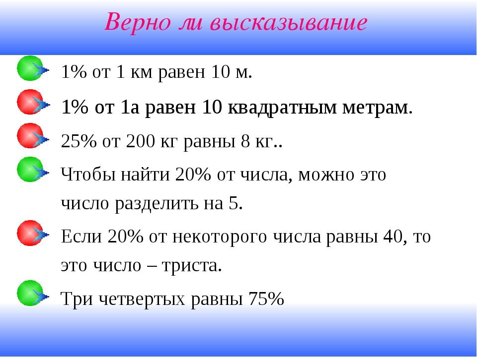 Верно ли высказывание 1% от 1 км равен 10 м. 1% от 1а равен 10 квадратным мет...