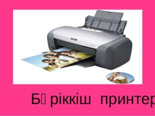 Бүріккіш принтер