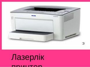 Лазерлік принтер