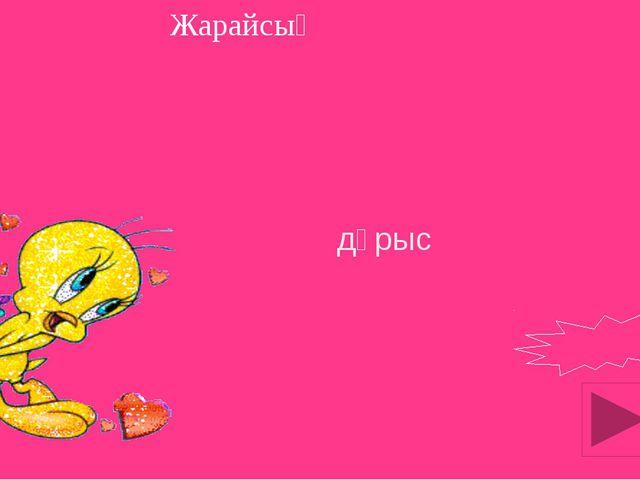 Тыңдағандарыңызға рахмет. www.ZHARAR.com