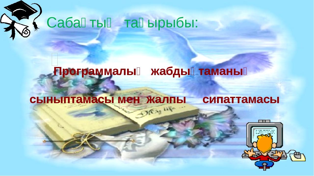 Дұрыс емес www.ZHARAR.com
