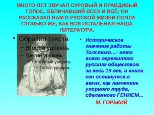 МНОГО ЛЕТ ЗВУЧАЛ СУРОВЫЙ И ПРАВДИВЫЙ ГОЛОС, ОБЛИЧАВШИЙ ВСЕХ И ВСЁ; ОН РАССКА