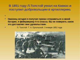В 1851 году Л.Толстой уехал на Кавказ и поступил добровольцем в артиллерию. Н