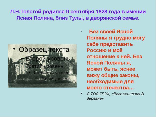 Л.Н.Толстой родился 9 сентября 1828 года в имении Ясная Поляна, близ Тулы, в...