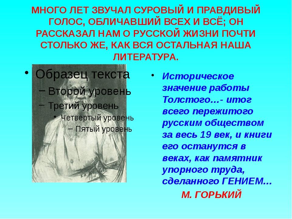 МНОГО ЛЕТ ЗВУЧАЛ СУРОВЫЙ И ПРАВДИВЫЙ ГОЛОС, ОБЛИЧАВШИЙ ВСЕХ И ВСЁ; ОН РАССКА...