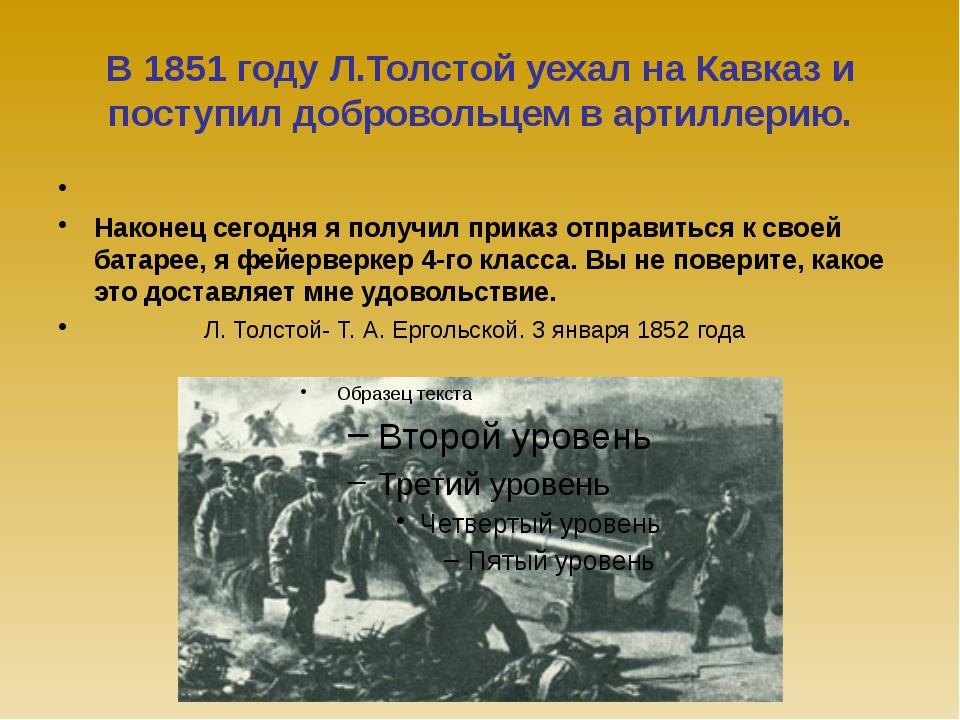 В 1851 году Л.Толстой уехал на Кавказ и поступил добровольцем в артиллерию. Н...