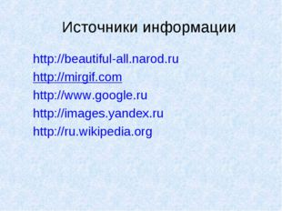 Источники информации http://beautiful-all.narod.ru http://mirgif.com http://w