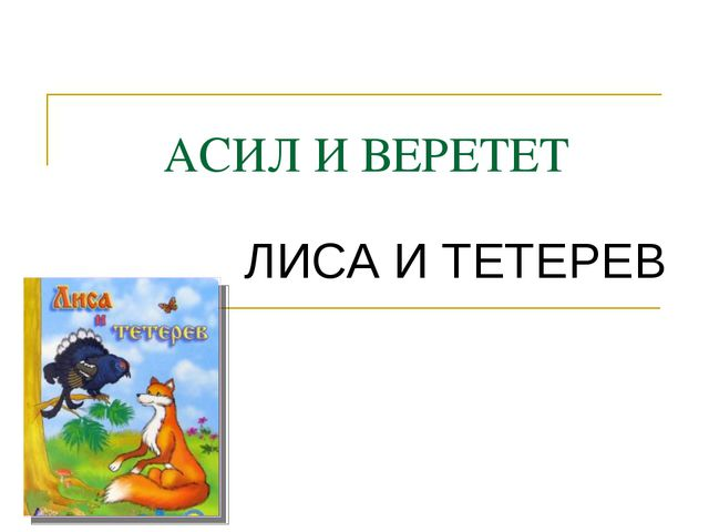АСИЛ И ВЕРЕТЕТ ЛИСА И ТЕТЕРЕВ