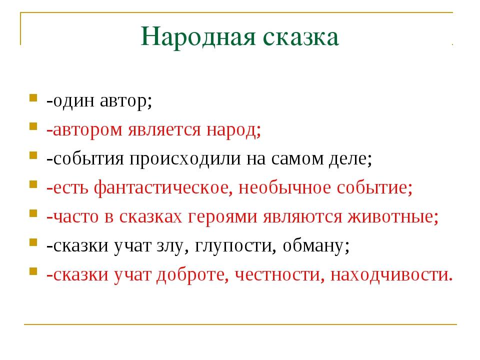Народная сказка -один автор; -автором является народ; -события происходили на...