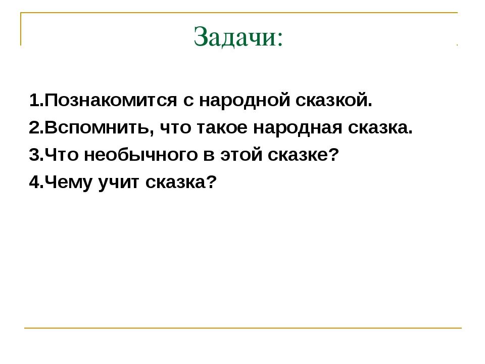 Задачи: 1.Познакомится с народной сказкой. 2.Вспомнить, что такое народная ск...