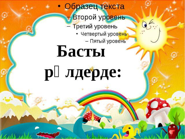 Басты рөлдерде: