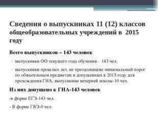 Сведения о выпускниках 11 (12) классов общеобразовательных учреждений в 2015