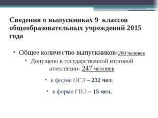 Сведения о выпускниках 9 классов общеобразовательных учреждений 2015 года Общ