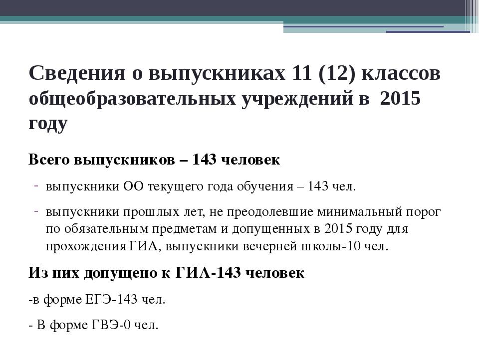 Сведения о выпускниках 11 (12) классов общеобразовательных учреждений в 2015...