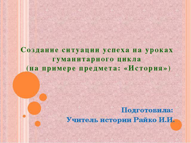 Создание ситуации успеха на уроках гуманитарного цикла (на примере предмета:...