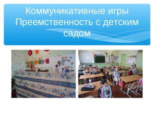 Коммуникативные игры Преемственность с детским садом