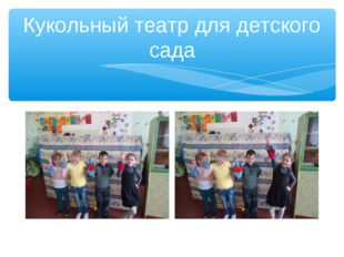 Кукольный театр для детского сада