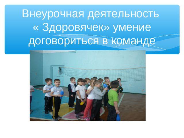 Внеурочная деятельность « Здоровячек» умение договориться в команде