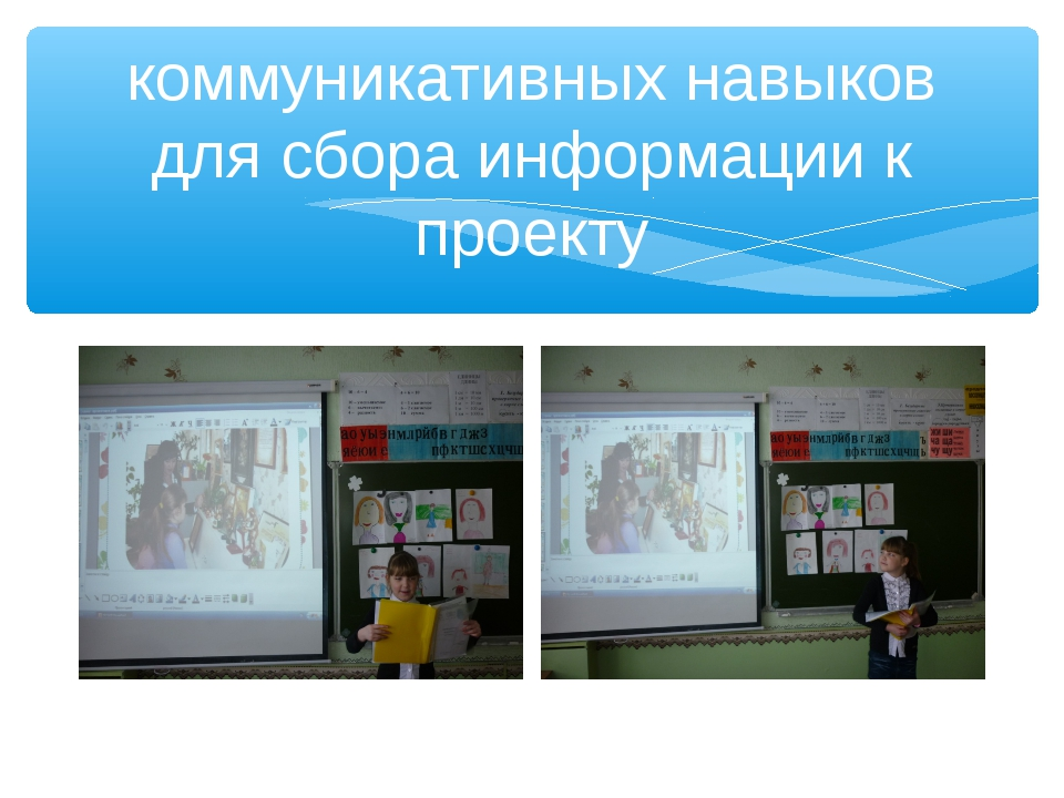 Использование коммуникативных навыков для сбора информации к проекту