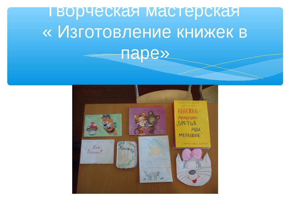 Творческая мастерская « Изготовление книжек в паре»