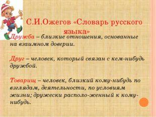 С.И.Ожегов «Словарь русского языка» Дружба – близкие отношения, основанные н