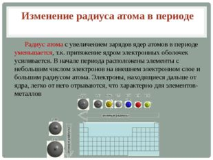 Радиус атома с увеличением зарядов ядер атомов в периоде уменьшается, т.к. п