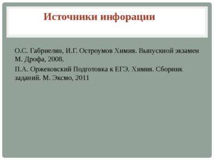 О.С. Габриелян, И.Г. Остроумов Химия. Выпускной экзамен М. Дрофа, 2008. П.А.