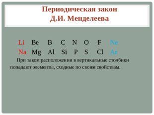 Li Be B C N O F Ne  Na Mg Al Si P S Cl Ar При таком расположении в вертик