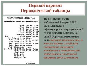 На основании своих наблюдений 1 марта 1869 г. Д.И. Менделеев сформулировал п