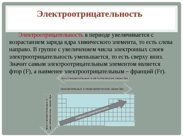 Электроотрицательность в периоде увеличивается с возрастанием заряда ядра хи...