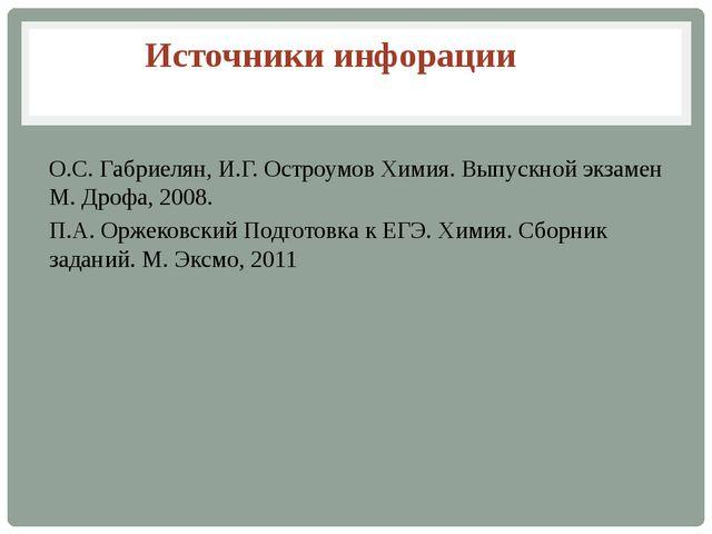О.С. Габриелян, И.Г. Остроумов Химия. Выпускной экзамен М. Дрофа, 2008. П.А....