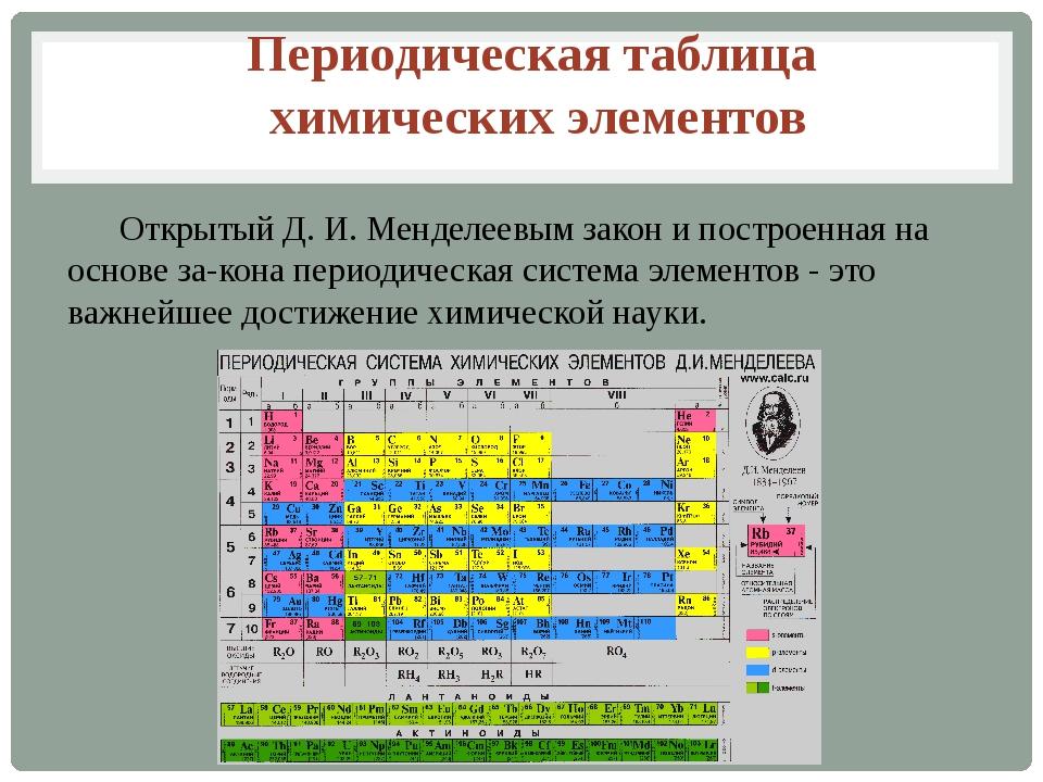 Открытый Д. И. Менделеевым закон и построенная на основе закона периодическ...