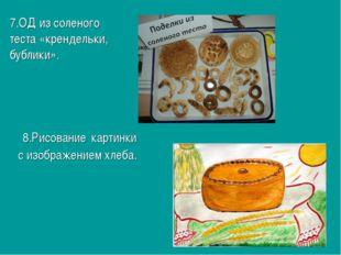7.ОД из соленого теста «крендельки, бублики». 8.Рисование картинки с изображе