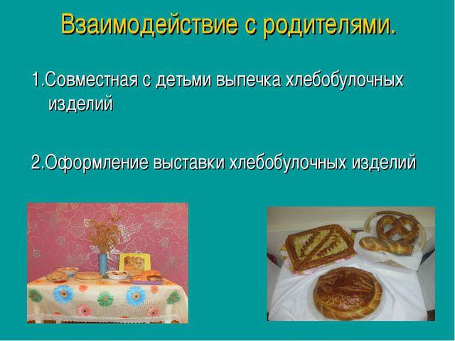 Взаимодействие с родителями. 1.Совместная с детьми выпечка хлебобулочных изде...