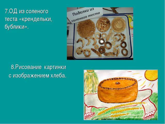 7.ОД из соленого теста «крендельки, бублики». 8.Рисование картинки с изображе...