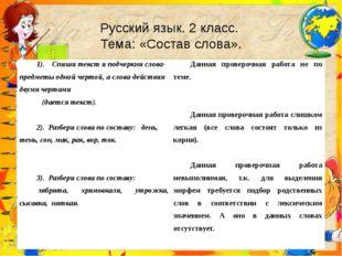 Русский язык. 2 класс. Тема: «Состав слова». 1).Спиши текст и подчеркни