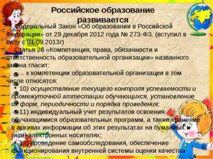 Российское образование развивается Федеральный Закон «Об образовании в Росси