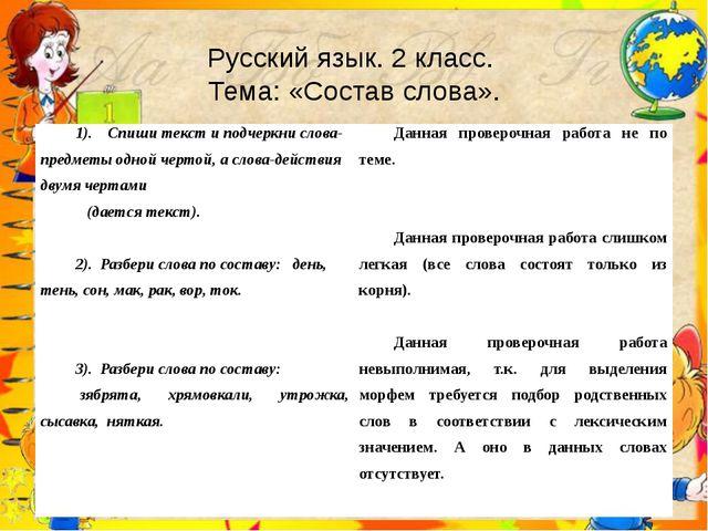 Русский язык. 2 класс. Тема: «Состав слова». 1).Спиши текст и подчеркни...